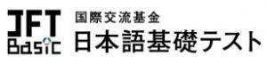 国際交流基金日本語基礎テスト