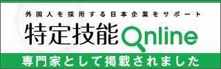 特定技能Online